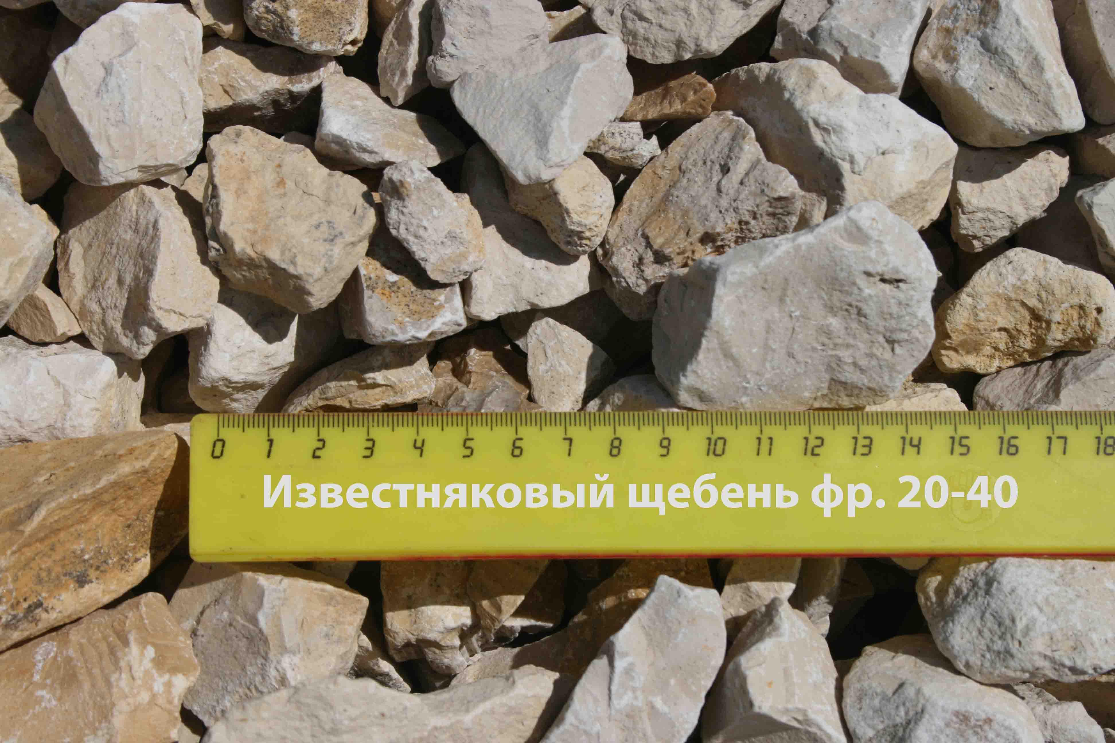Известняковый щебень фр. 20-40